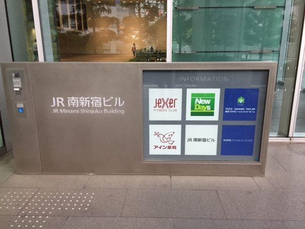 ジェクサー新宿のビル前の看板