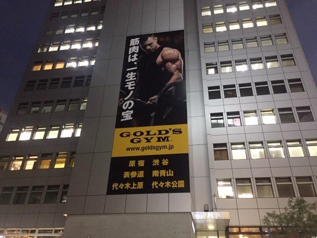 ゴールドジム渋谷