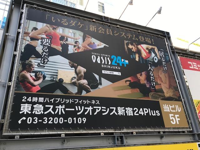 東急スポーツオアシス新宿の看板