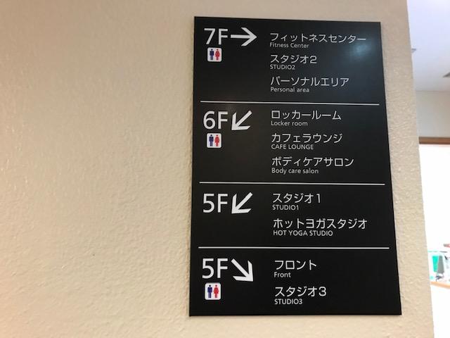 東急スポーツオアシス新宿の案内