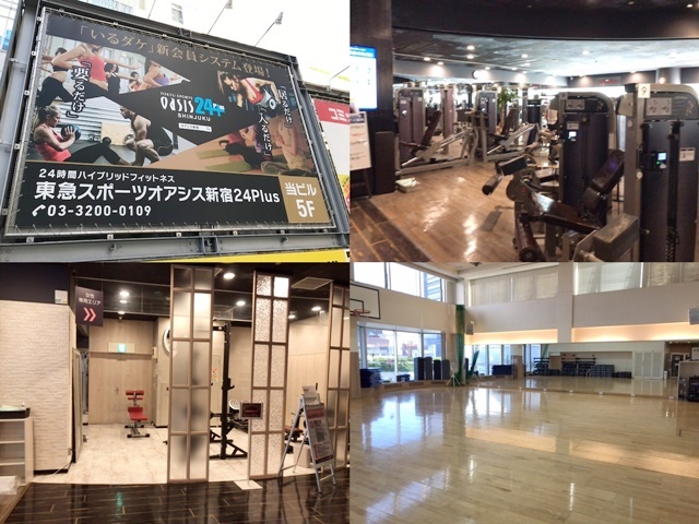 東急スポーツオアシス新宿店